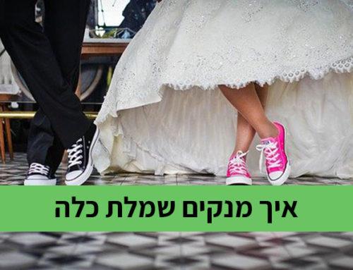 איך מנקים שמלת כלה לאחר החתונה?
