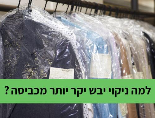 למה ניקוי יבש יקר יותר מכביסה רגילה?